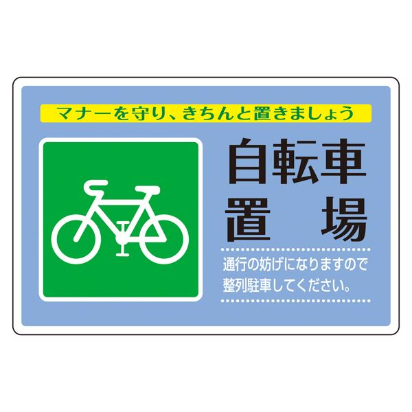直送・代引不可路面標識(アルミタイプ) 自転車置場 路面-505【代引不可】別商品の同時注文不可