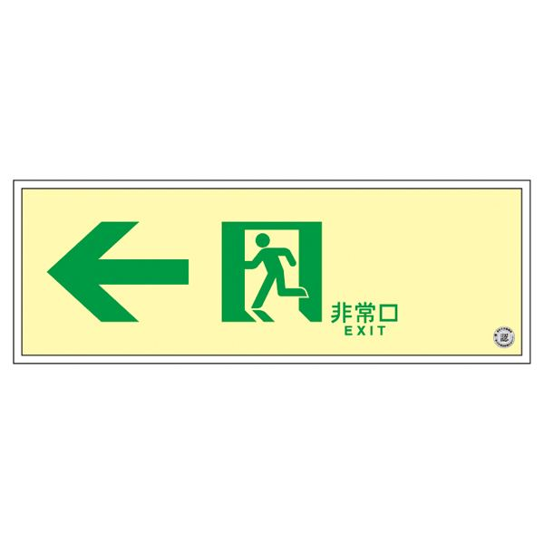 直送・代引不可 高輝度蓄光通路誘導標識 ←非常口 SUC-0773【代引不可】 別商品の同時注文不可