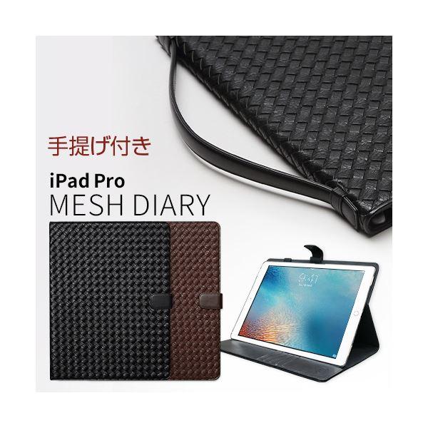 直送・代引不可Zenus iPad Pro Mesh Diary ダークブラウン別商品の同時注文不可
