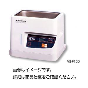 直送・代引不可マルチ超音波洗浄器 VS-F100別商品の同時注文不可