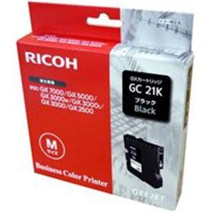 直送・代引不可 (業務用5セット) RICOH(リコー) ジェルジェットインクM GC21K 別商品の同時注文不可