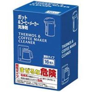 直送・代引不可(業務用30セット) マザーズ ポットコーヒーメーカ洗浄剤 PCC16A別商品の同時注文不可