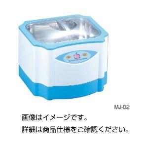 直送・代引不可 超音波洗浄器 MJ-02 別商品の同時注文不可