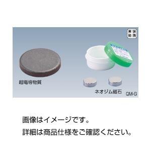 直送・代引不可超電導実験器 QM-G(磁石付)別商品の同時注文不可