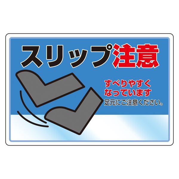 直送・代引不可路面標識(アルミタイプ) スリップ注意 路面-503【代引不可】別商品の同時注文不可