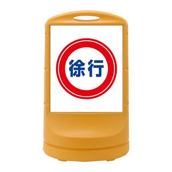 直送・代引不可スタンドサイン 徐行 RSS80-8 ■カラー:イエロー 【単品】【代引不可】別商品の同時注文不可