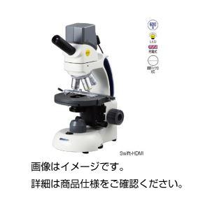 直送・代引不可デジタル生物顕微鏡 Swift-HDMI別商品の同時注文不可