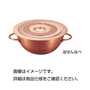 直送・代引不可(まとめ)湯せんなべ(水浴器)W-15【×3セット】別商品の同時注文不可