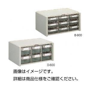 直送・代引不可(まとめ)マスターボックス D-600【×3セット】別商品の同時注文不可