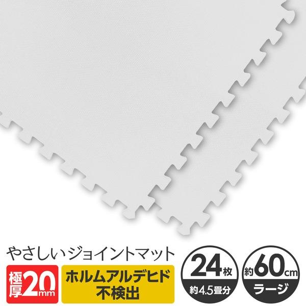 直送・代引不可極厚ジョイントマット 2cm 4.5畳 大判 【やさしいジョイントマット 極厚 約4.5畳(24枚入)本体 ラージサイズ(60cm×60cm) ホワイト(白)】 床暖房対応 赤ちゃんマット別商品の同時注文不可