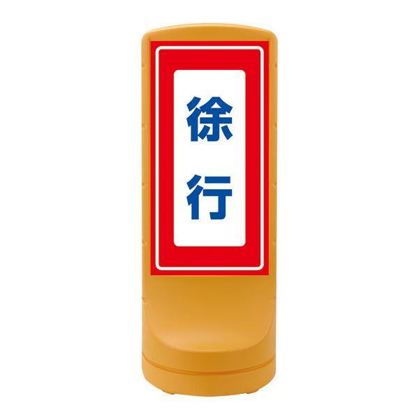 直送・代引不可 スタンドサイン 徐行 RSS120-8 ■カラー:イエロー 【単品】【代引不可】 別商品の同時注文不可