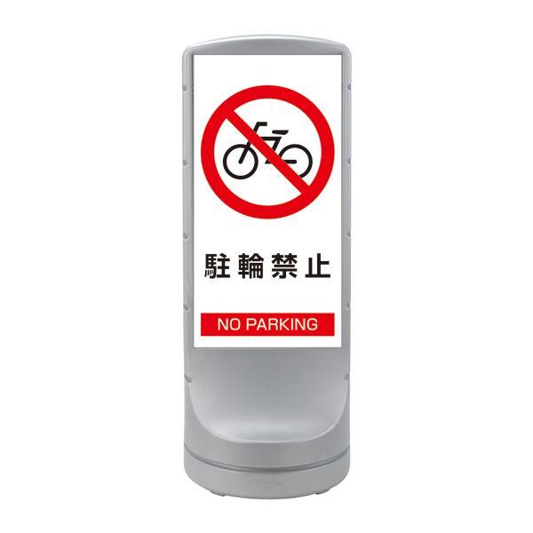 直送・代引不可 スタンドサイン 駐輪禁止 NO PARKING RSS120-53 ■カラー:シルバー 【単品】【代引不可】 別商品の同時注文不可