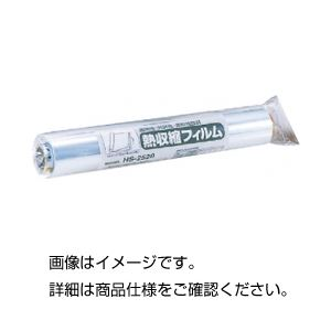 直送・代引不可 (まとめ)熱収縮フィルム HS-2520【×5セット】 別商品の同時注文不可