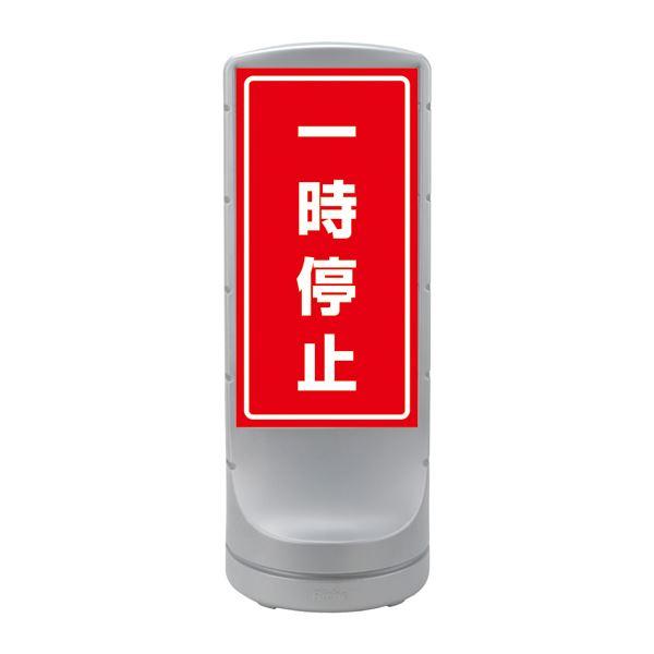直送・代引不可 スタンドサイン 一時停止 RSS120-56 ■カラー:シルバー 【単品】【代引不可】 別商品の同時注文不可