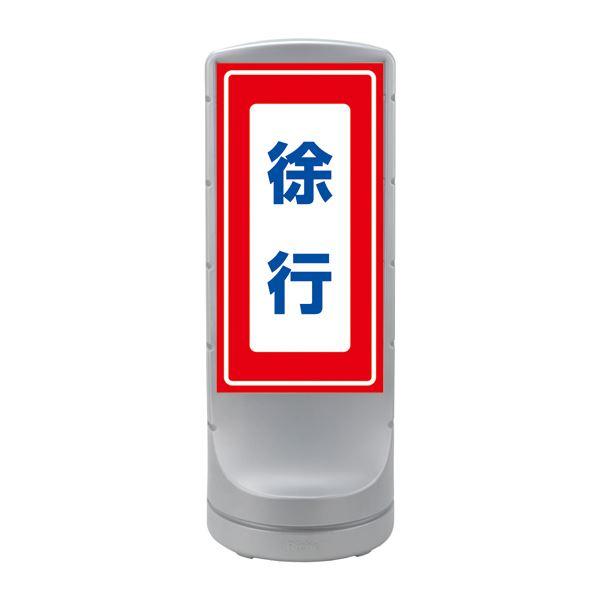 直送・代引不可 スタンドサイン 徐行 RSS120-58 ■カラー:シルバー 【単品】【代引不可】 別商品の同時注文不可