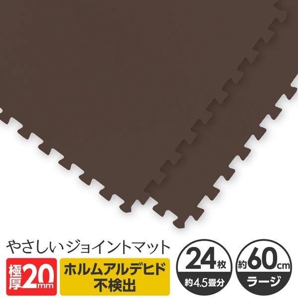 直送・代引不可極厚ジョイントマット 2cm 4.5畳 大判 【やさしいジョイントマット 極厚 約4.5畳(24枚入)本体 ラージサイズ(60cm×60cm) ブラウン(茶色)】 床暖房対応 赤ちゃんマット別商品の同時注文不可