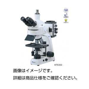 直送・代引不可蛍光顕微鏡 MT6200別商品の同時注文不可