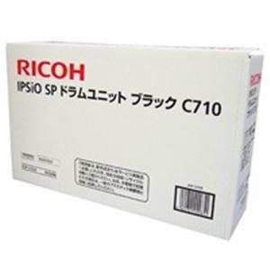 直送・代引不可(業務用2セット) RICOH(リコー) ドラム C710 ブラック 515296別商品の同時注文不可