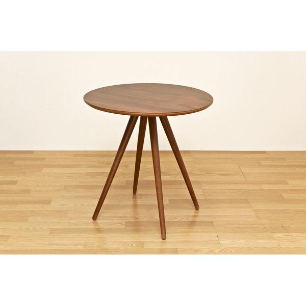直送・代引不可センターテーブル(ラウンドテーブル) 【BAGLE 】 丸型/直径70cm 木製 北欧風 ウォールナット【代引不可】別商品の同時注文不可