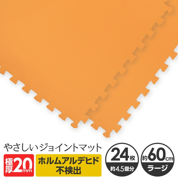直送・代引不可極厚ジョイントマット 2cm 4.5畳 大判 【やさしいジョイントマット 極厚 約4.5畳(24枚入)本体 ラージサイズ(60cm×60cm) オレンジ 】 床暖房対応 赤ちゃんマット別商品の同時注文不可