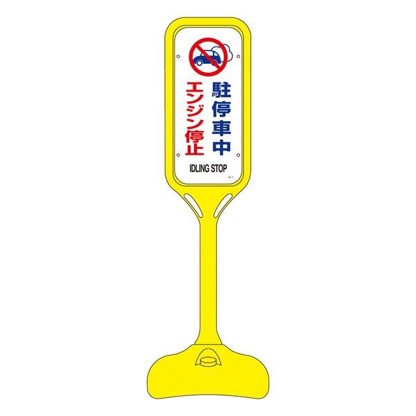 直送・代引不可 ポップスタンド 駐停車中エンジン停止 PS-7W 【単品】【代引不可】 別商品の同時注文不可