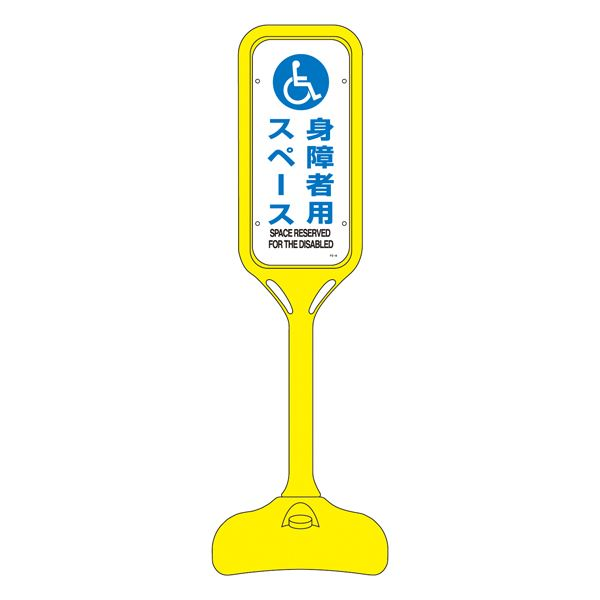 直送・代引不可 ポップスタンド 身障者用スペース PS-8W 【単品】【代引不可】 別商品の同時注文不可