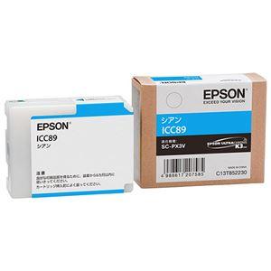 直送・代引不可(まとめ) エプソン EPSON インクカートリッジ シアン ICC89 1個 【×3セット】別商品の同時注文不可