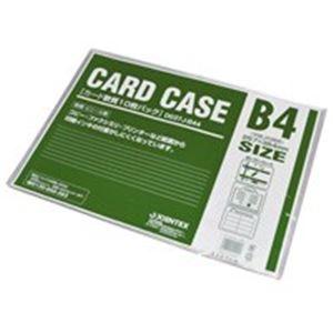 直送・代引不可(業務用20セット) ジョインテックス カードケース軟質B4*10枚 D037J-B44別商品の同時注文不可