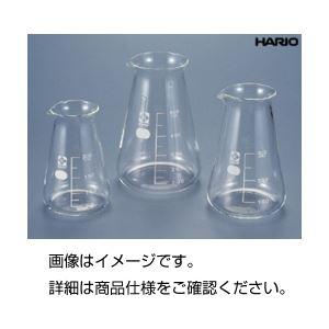 直送・代引不可 (まとめ)コニカルビーカー(HARIO) 300ml【×10セット】 別商品の同時注文不可