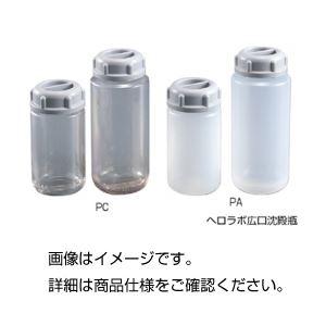 直送・代引不可(まとめ)ヘロラボ広口沈殿瓶(2本組) PC500【×3セット】別商品の同時注文不可