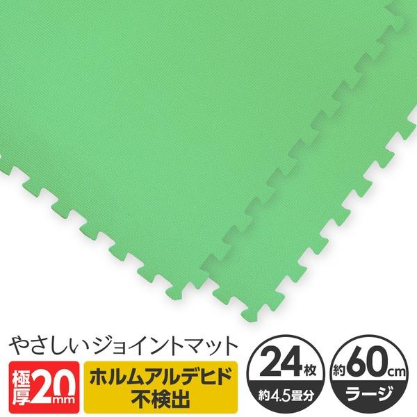 直送・代引不可極厚ジョイントマット 2cm 4.5畳 大判 【やさしいジョイントマット 極厚 約4.5畳(24枚入)本体 ラージサイズ(60cm×60cm) ミント(ライトグリーン) 】 床暖房対応 赤ちゃんマット別商品の同時注文不可