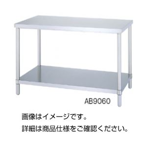直送・代引不可ステンレス作業台 AB18060別商品の同時注文不可