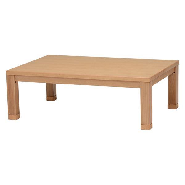 直送・代引不可家具調こたつテーブル 本体 【長方形/幅120cm】 ナチュラル 『KIKYOU』 木製 継ぎ足付き 【代引不可】別商品の同時注文不可