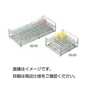 直送・代引不可(まとめ)マイクロチューブスタンドMS-25【×3セット】別商品の同時注文不可
