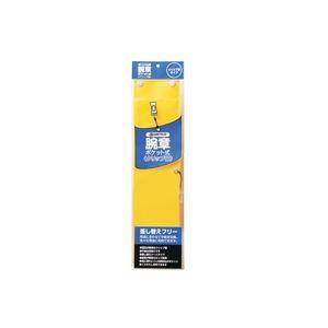 直送・代引不可 (業務用100セット) ジョインテックス 腕章 クリップ留 黄 B396J-CY 別商品の同時注文不可