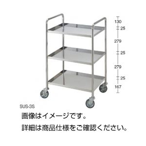 直送・代引不可ステンレスカート SUS-3L別商品の同時注文不可