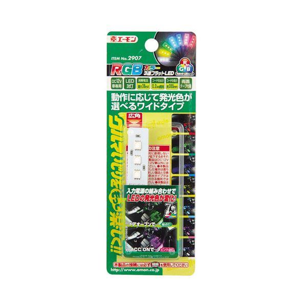 直送・代引不可 (まとめ) RGBカラー3連フラットLED 2907 【×10セット】 別商品の同時注文不可