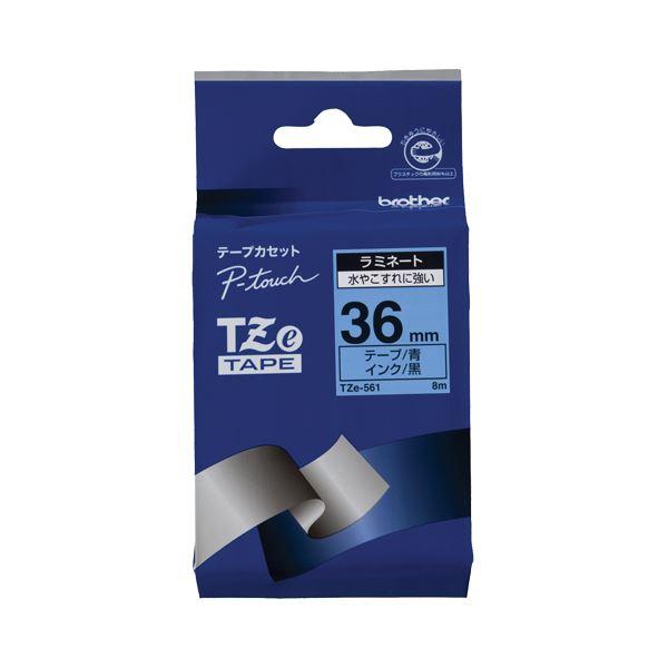 直送・代引不可(まとめ) ブラザー BROTHER ピータッチ TZeテープ ラミネートテープ 36mm 青/黒文字 TZE-561 1個 【×4セット】別商品の同時注文不可