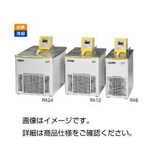 直送・代引不可循環恒温槽(アルファシリーズ)RA8別商品の同時注文不可
