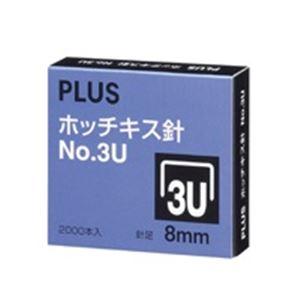 直送・代引不可(業務用200セット) プラス ホッチキス針 NO.3U SS-003B別商品の同時注文不可