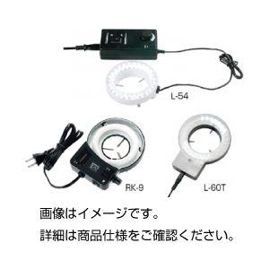 直送・代引不可(まとめ)顕微鏡リングライト RK-10【×3セット】別商品の同時注文不可