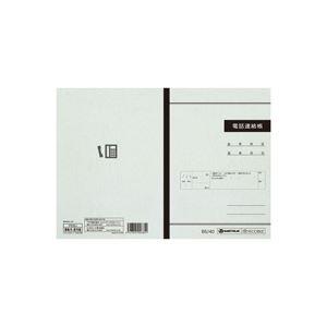 直送・代引不可 (業務用20セット) ジョインテックス 電話連絡帳 10冊 P039J-10 別商品の同時注文不可