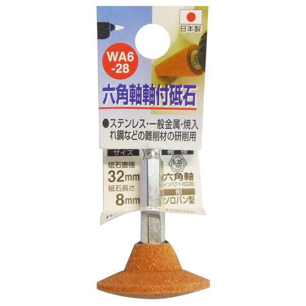 直送・代引不可 (業務用50個セット) H&H 六角軸軸付き砥石/先端工具 【ソロバン型】 インパクトドライバー対応 日本製 WA6-28 32×8 別商品の同時注文不可