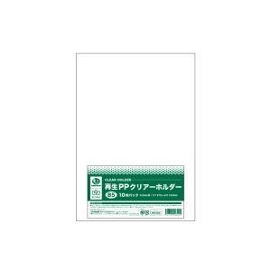 直送・代引不可(業務用300セット) ジョインテックス 再生PPクリアホルダー B5*10枚 D513J別商品の同時注文不可