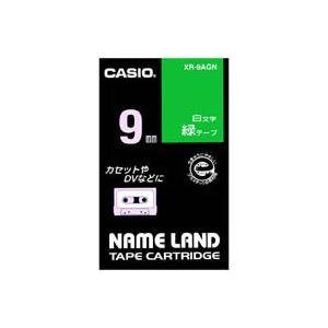 直送・代引不可 (業務用50セット) CASIO カシオ ネームランド用ラベルテープ 【幅:9mm】 XR-9AGN 緑に白文字 別商品の同時注文不可