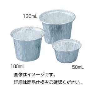 直送・代引不可 アルミホイルカップ100ml(100入) 別商品の同時注文不可