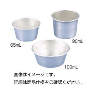 直送・代引不可 (まとめ)アルミカップ 100ml【×20セット】 別商品の同時注文不可