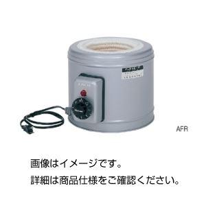 直送・代引不可フラスコ用マントルヒーター AFR-2別商品の同時注文不可