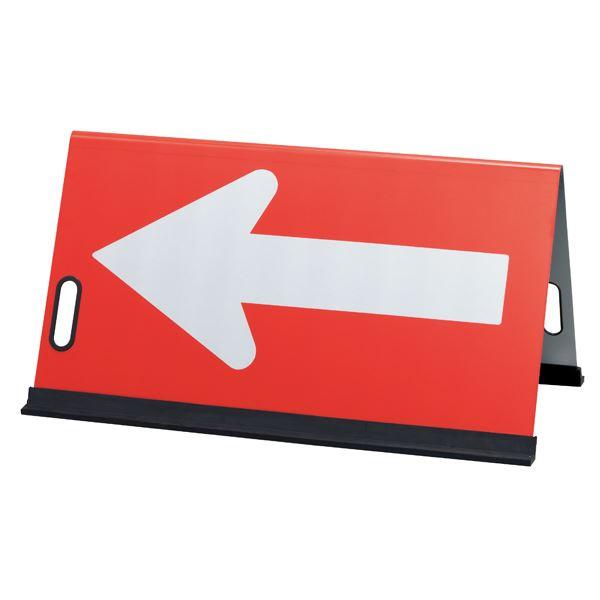 直送・代引不可公団矢印板 ← 矢印板-1(大) 【代引不可】別商品の同時注文不可