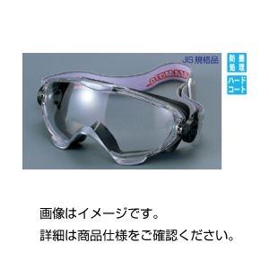 直送・代引不可 (まとめ)ゴーグル型保護メガネYG-6000 PET-AF【×3セット】 別商品の同時注文不可